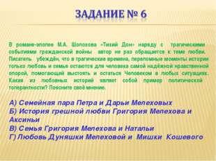 В романе-эпопее М.А. Шолохова «Тихий Дон» наряду с трагическими событиями гра