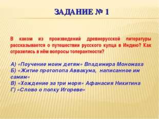ЗАДАНИЕ № 1 В каком из произведений древнерусской литературы рассказывается о