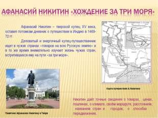 Памятник Афанасию Никитину в Твери Афанасий Никитин – тверской купец XV века