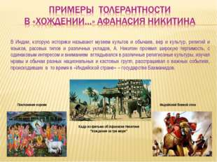 В Индии, которую историки называют музеем культов и обычаев, вер и культур, р