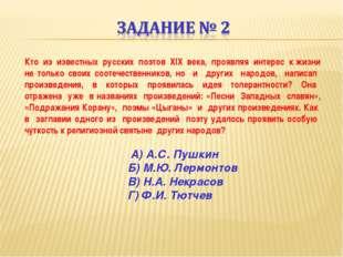 Кто из известных русских поэтов XIX века, проявляя интерес к жизни не только