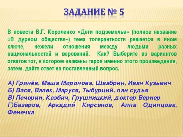 В повести В.Г. Короленко «Дети подземелья» (полное название «В дурном обществ...