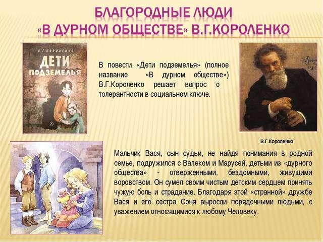 В.Г.Короленко В повести «Дети подземелья» (полное название «В дурном обществе...