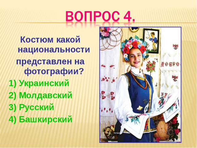 Костюм какой национальности представлен на фотографии? 1) Украинский 2) Молда...