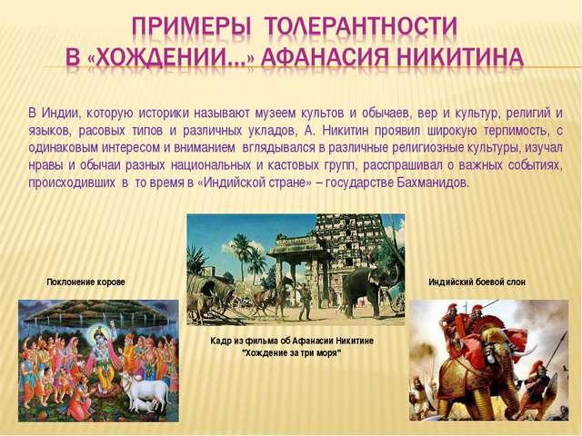В Индии, которую историки называют музеем культов и обычаев, вер и культур, р...