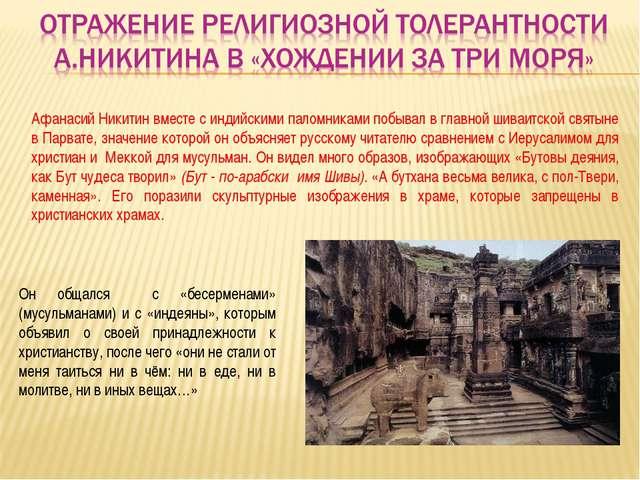Афанасий Никитин вместе с индийскими паломниками побывал в главной шиваитской...