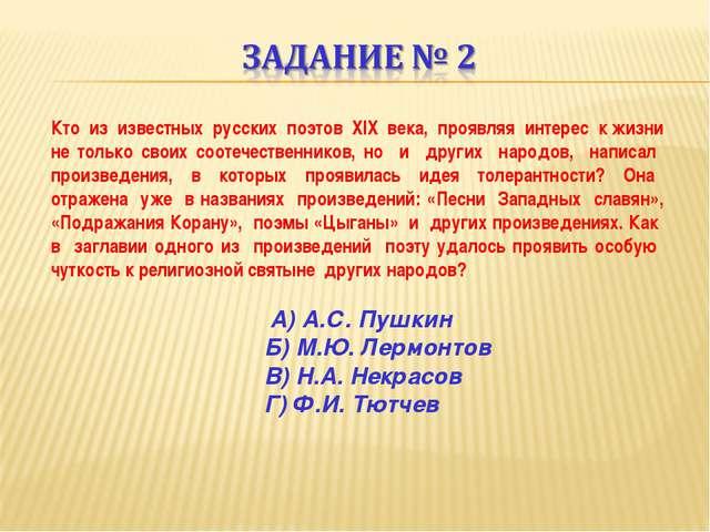 Кто из известных русских поэтов XIX века, проявляя интерес к жизни не только...