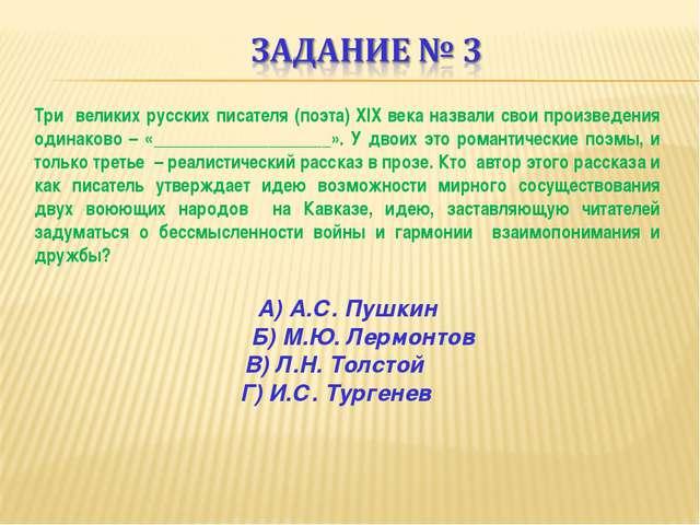 Три великих русских писателя (поэта) XIX века назвали свои произведения одина...