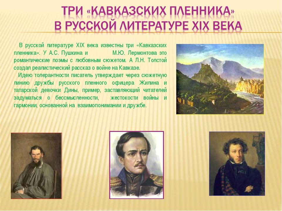 В русской литературе XIX века известны три «Кавказских пленника». У А.С. Пуш...
