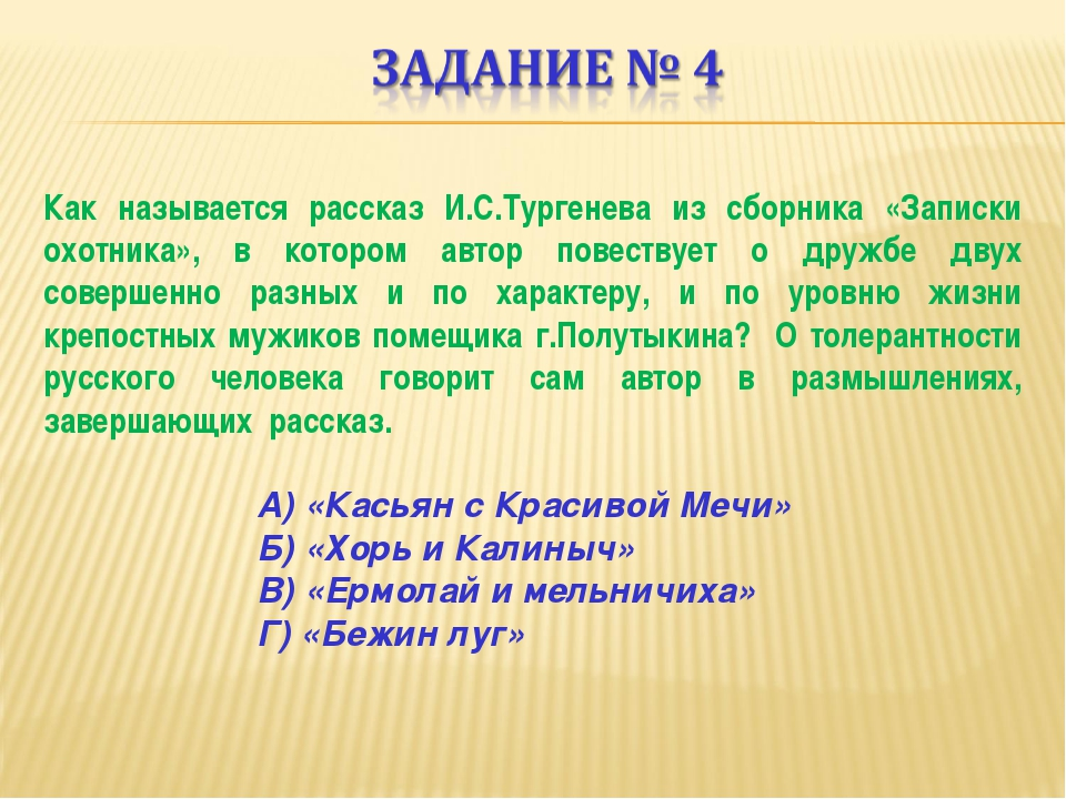 Как называется рассказ И.С.Тургенева из сборника «Записки охотника», в которо...