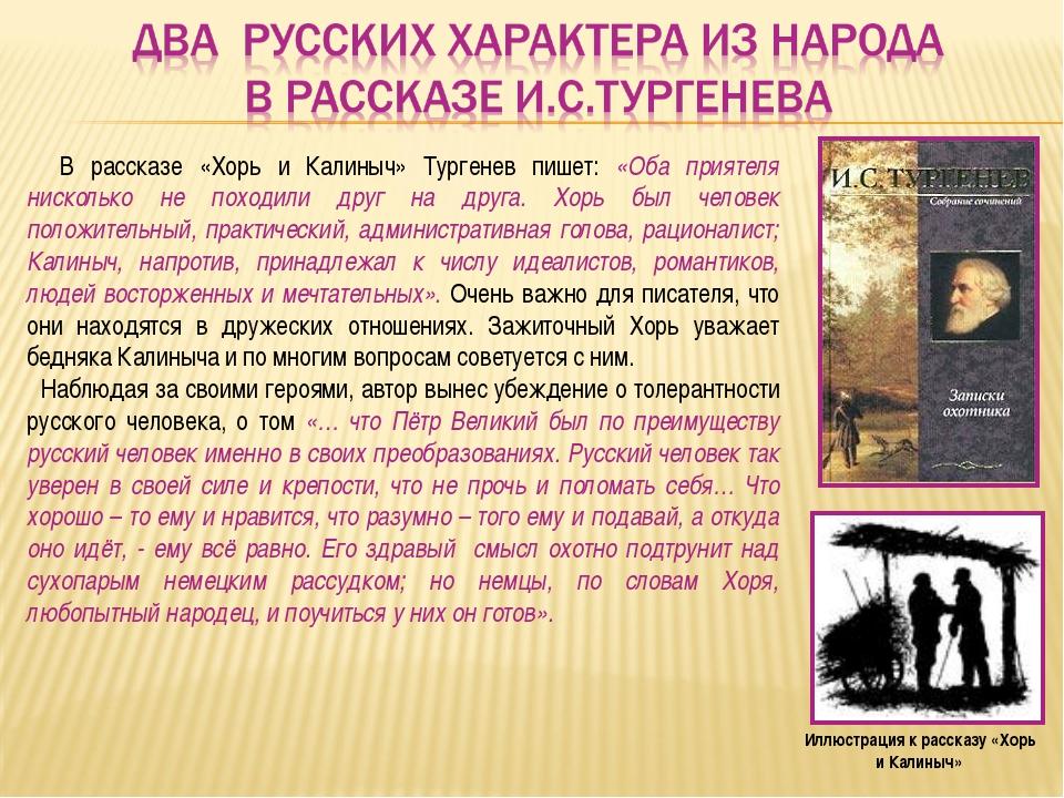 Иллюстрация к рассказу «Хорь и Калиныч» В рассказе «Хорь и Калиныч» Тургенев...