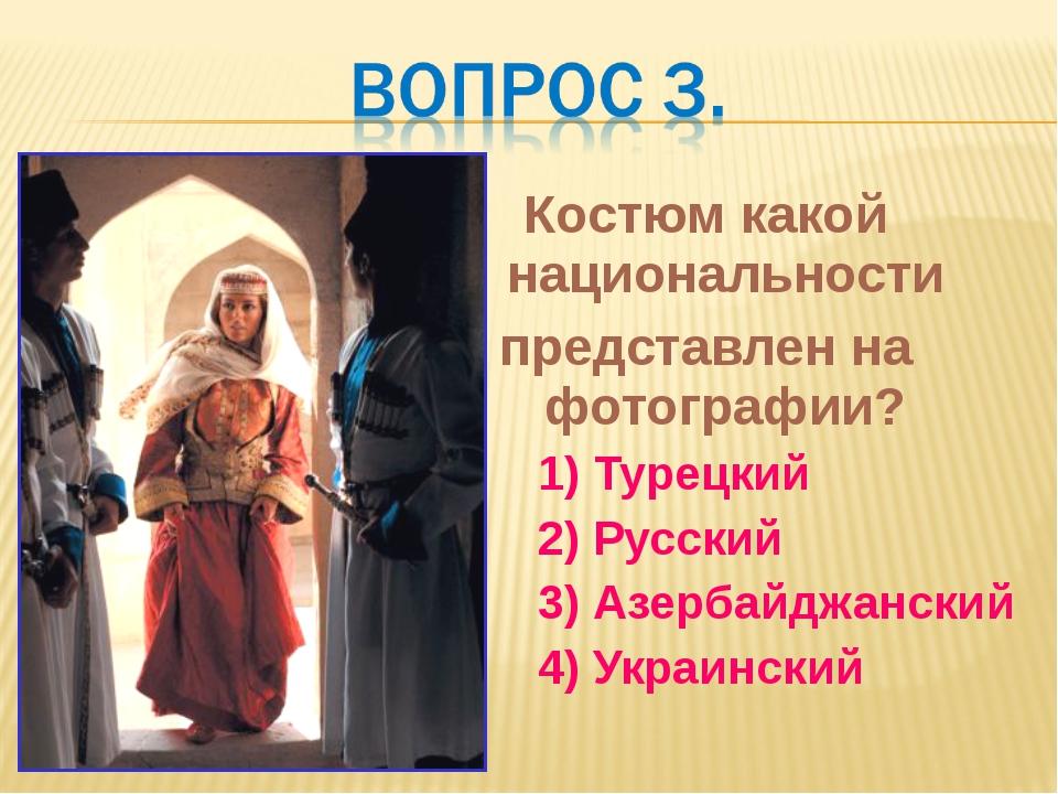 Костюм какой национальности представлен на фотографии? 1) Турецкий 2) Русский...