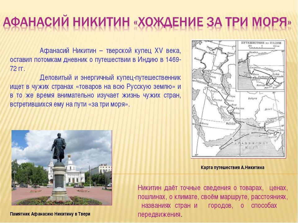 Памятник Афанасию Никитину в Твери Афанасий Никитин – тверской купец XV века...