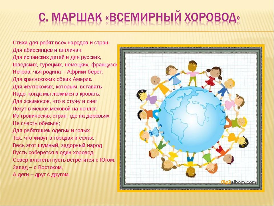 Стихи для ребят всех народов и стран: Для абиссинцев и англичан, Для испански...