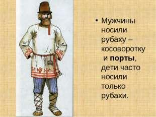 Мужчины носили рубаху – косоворотку и порты, дети часто носили только рубахи.