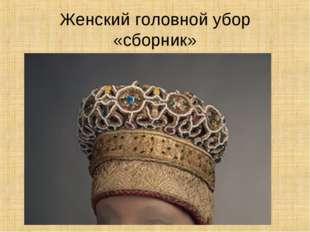 Женский головной убор «сборник»