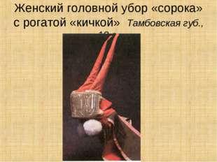 Женский головной убор «сорока» с рогатой «кичкой» Тамбовская губ., 19 в.