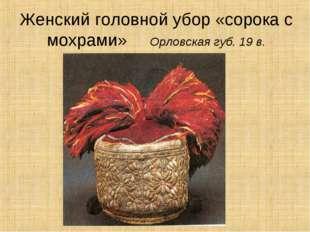 Женский головной убор «сорока с мохрами» Орловская губ. 19 в.