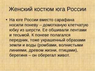 Женский костюм юга России На юге России вместо сарафана носили поневу – домот