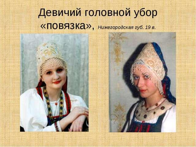 Девичий головной убор «повязка», Нижегородская губ. 19 в.