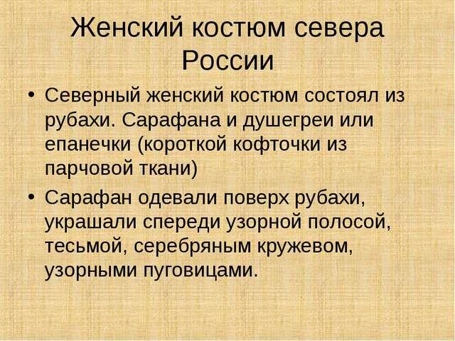 Женский костюм севера России Северный женский костюм состоял из рубахи. Сараф...