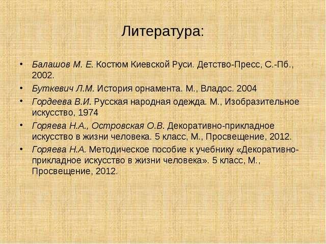 Литература: Балашов М. Е. Костюм Киевской Руси. Детство-Пресс, С.-Пб., 2002....
