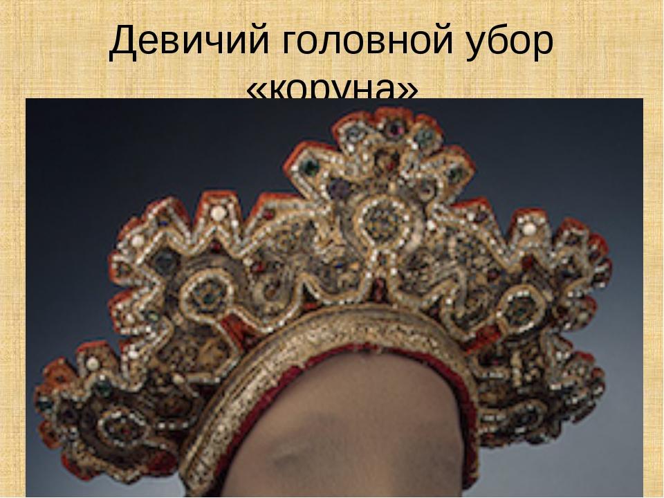 Коруна головной убор