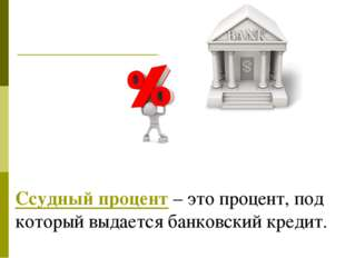 Ссудный процент – это процент, под который выдается банковский кредит.