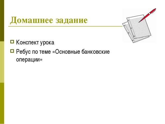 Домашнее задание Конспект урока Ребус по теме «Основные банковские операции»