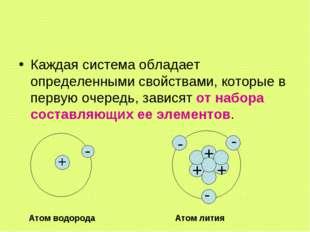 Каждая система обладает определенными свойствами, которые в первую очередь, з
