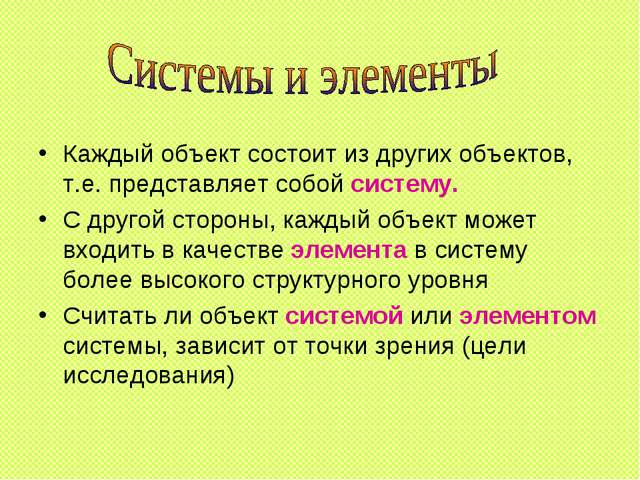Каждый объект состоит из других объектов, т.е. представляет собой систему. С...