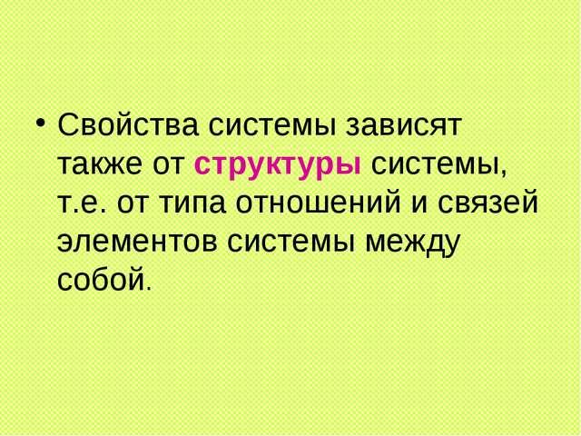 Свойства системы зависят также от структуры системы, т.е. от типа отношений...