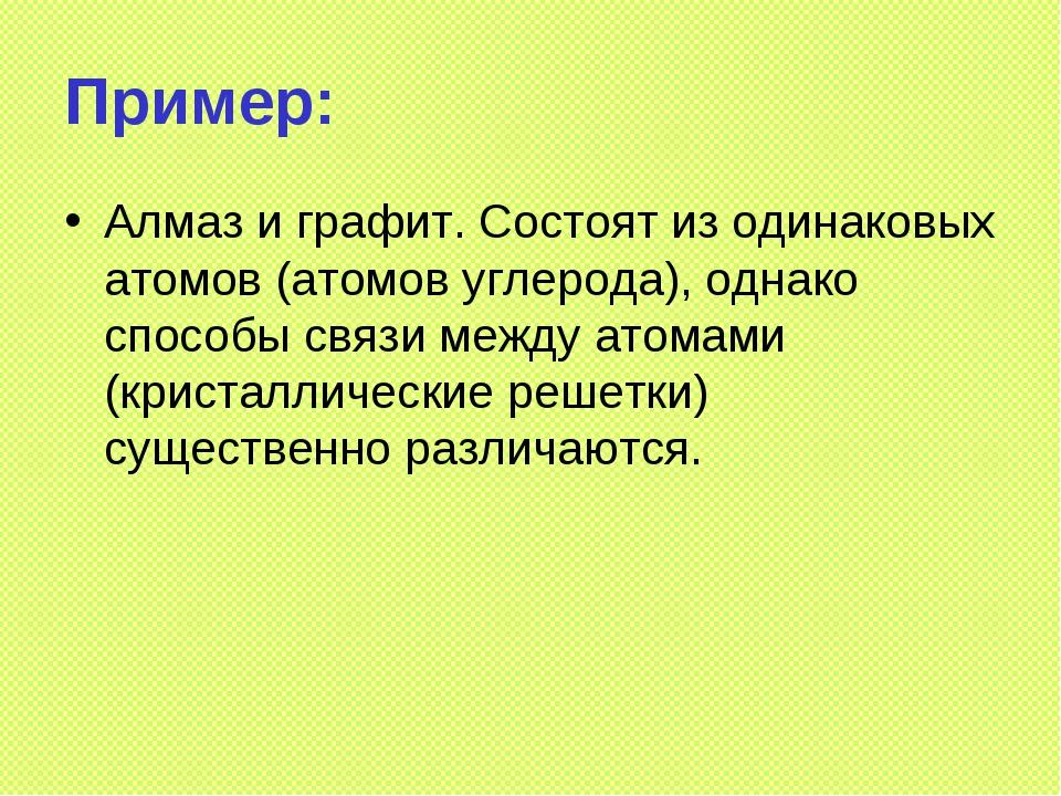 Пример: Алмаз и графит. Состоят из одинаковых атомов (атомов углерода), однак...