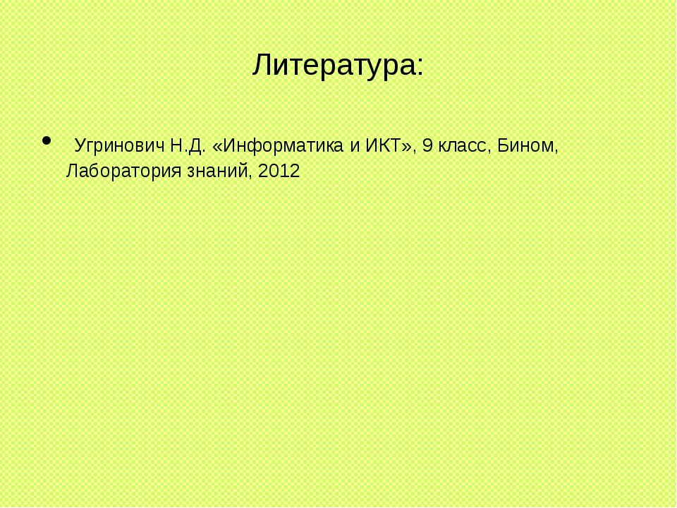 Литература: Угринович Н.Д. «Информатика и ИКТ», 9 класс, Бином, Лаборатория з...