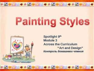 "Spotlight 9th Module 3 Across the Curriculum ""Art and Design"" Контроль домашн"
