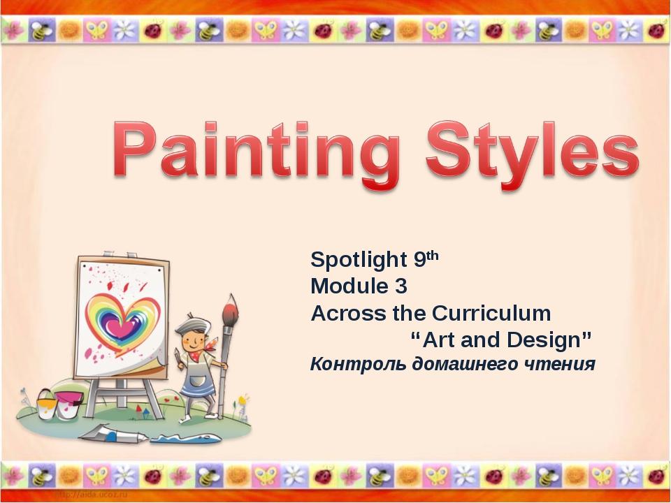 "Spotlight 9th Module 3 Across the Curriculum ""Art and Design"" Контроль домашн..."