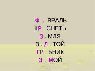 Ф . ВРАЛЬ КР . СНЕТЬ З . МЛЯ З . Л . ТОЙ ГР . БНИК З . МОЙ