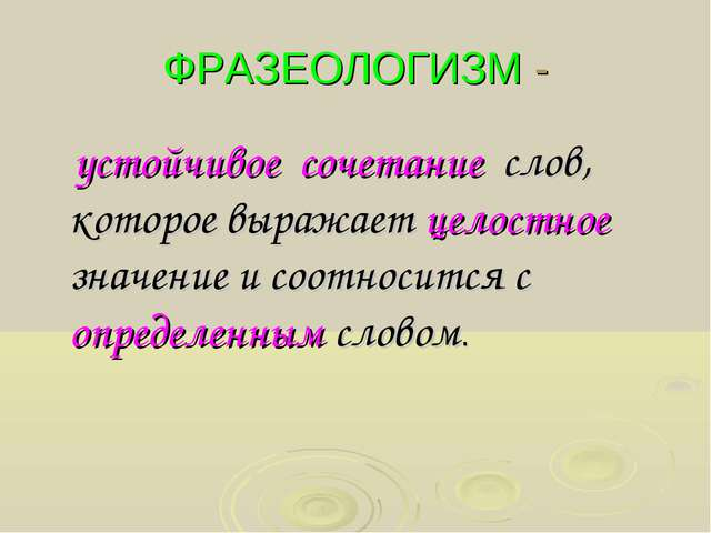 ФРАЗЕОЛОГИЗМ - устойчивое сочетание слов, которое выражает целостное значение...