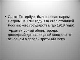 Санкт-Петербург был основан царем Петром I в 1703 году. Он стал столицей Росс