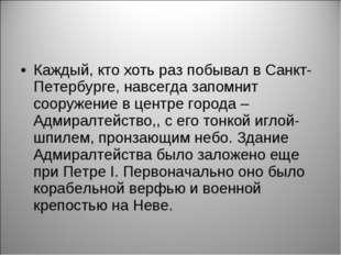 Каждый, кто хоть раз побывал в Санкт-Петербурге, навсегда запомнит сооружение