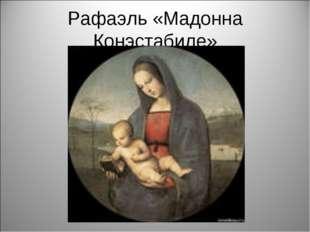 Рафаэль «Мадонна Конэстабиле»