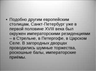 Подобно другим европейским столицам, Санкт-Петербург уже в первой половине XV