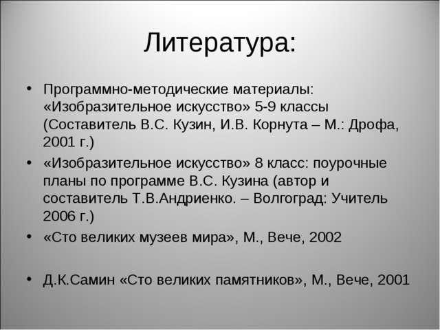 Литература: Программно-методические материалы: «Изобразительное искусство» 5-...