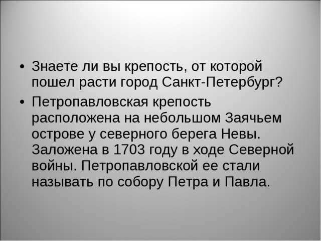 Знаете ли вы крепость, от которой пошел расти город Санкт-Петербург? Петропав...