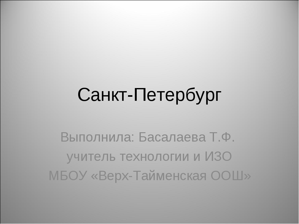 Санкт-Петербург Выполнила: Басалаева Т.Ф. учитель технологии и ИЗО МБОУ «Верх...