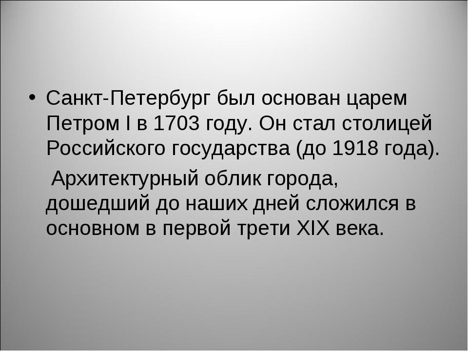 Санкт-Петербург был основан царем Петром I в 1703 году. Он стал столицей Росс...