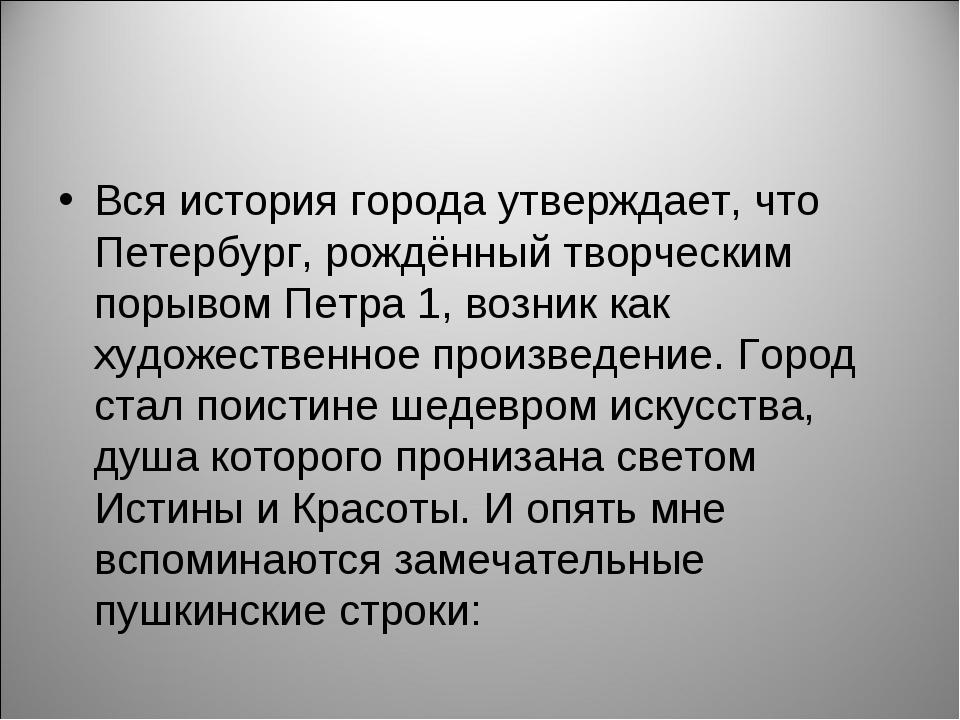 Вся история города утверждает, что Петербург, рождённый творческим порывом Пе...