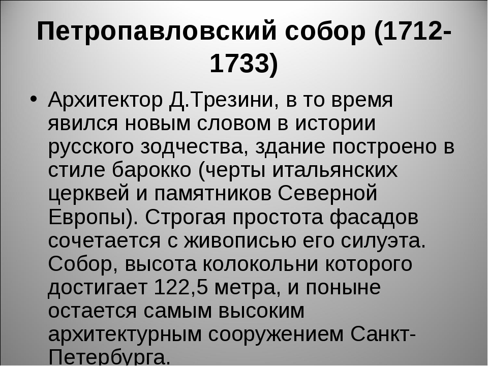 Петропавловский собор (1712-1733) Архитектор Д.Трезини, в то время явился нов...