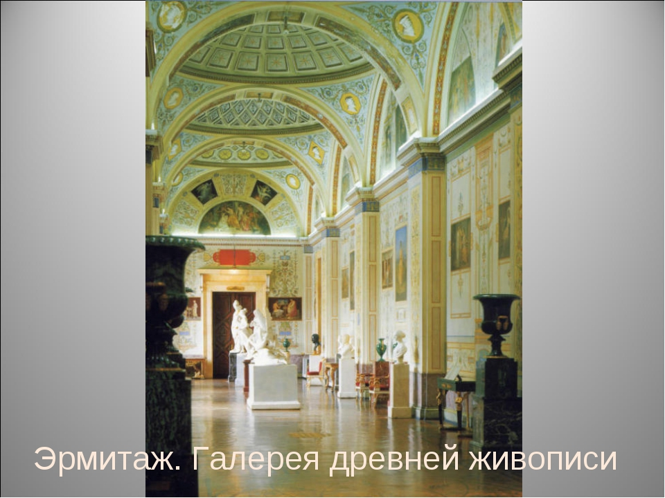 Эрмитаж. Галерея древней живописи