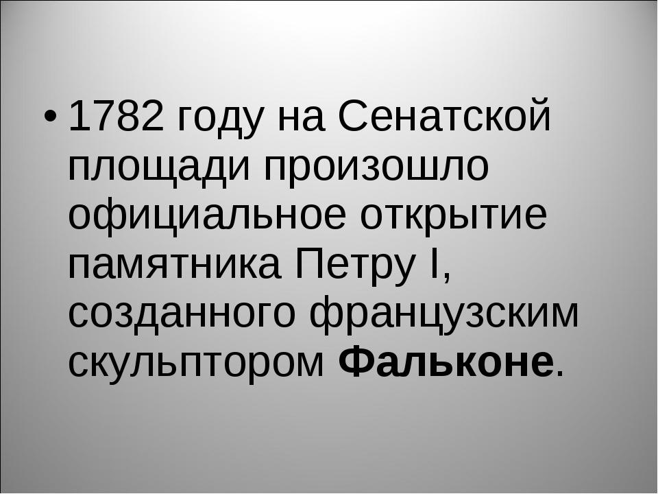 1782 году на Сенатской площади произошло официальное открытие памятника Петру...